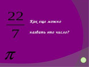 Числовое колесо Цифры от 1 до 9 надо разместить в фигуре, так чтобы сумма тр