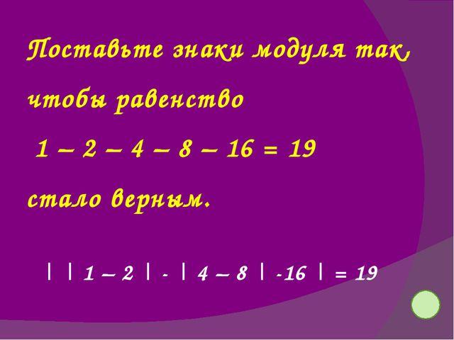 Расстановка часовых 2 2 2 2 2 2 2 2 1 1 1 1 3 3 3 3 3 3 3 3 1 1 1 1
