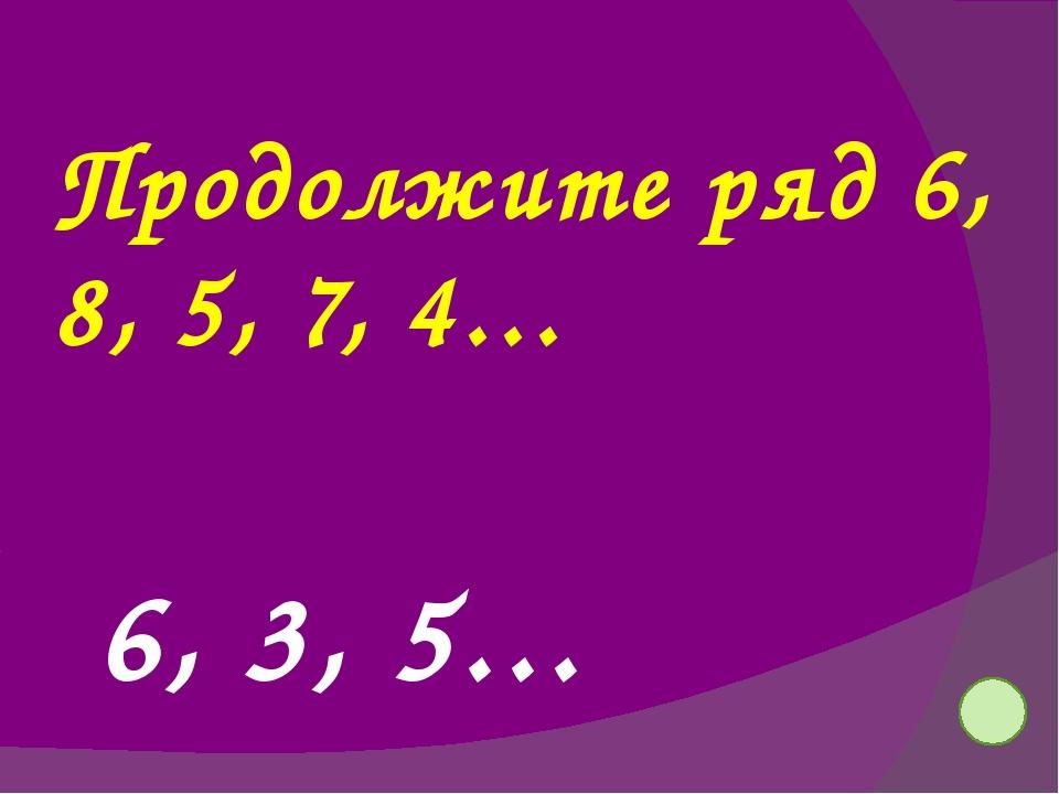 Сколько существует двузначных чисел, в записи которых не употребляется цифра...