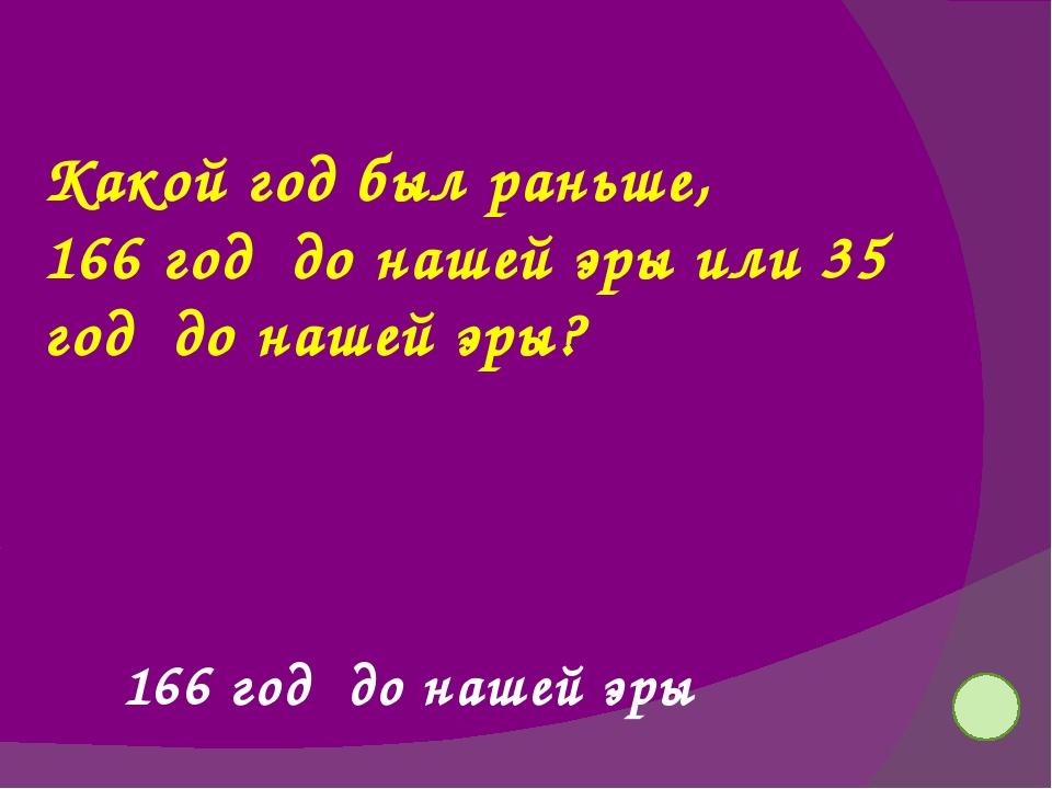 Федя всегда говорит правду, а Вадим всегда лжет. Какой вопрос надо было бы з...