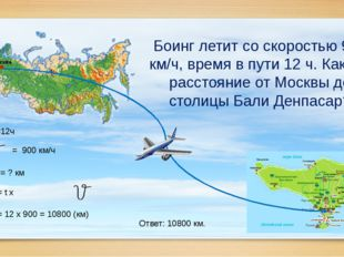 Москва Боинг летит со скоростью 900 км/ч, время в пути 12 ч. Каково расстоян