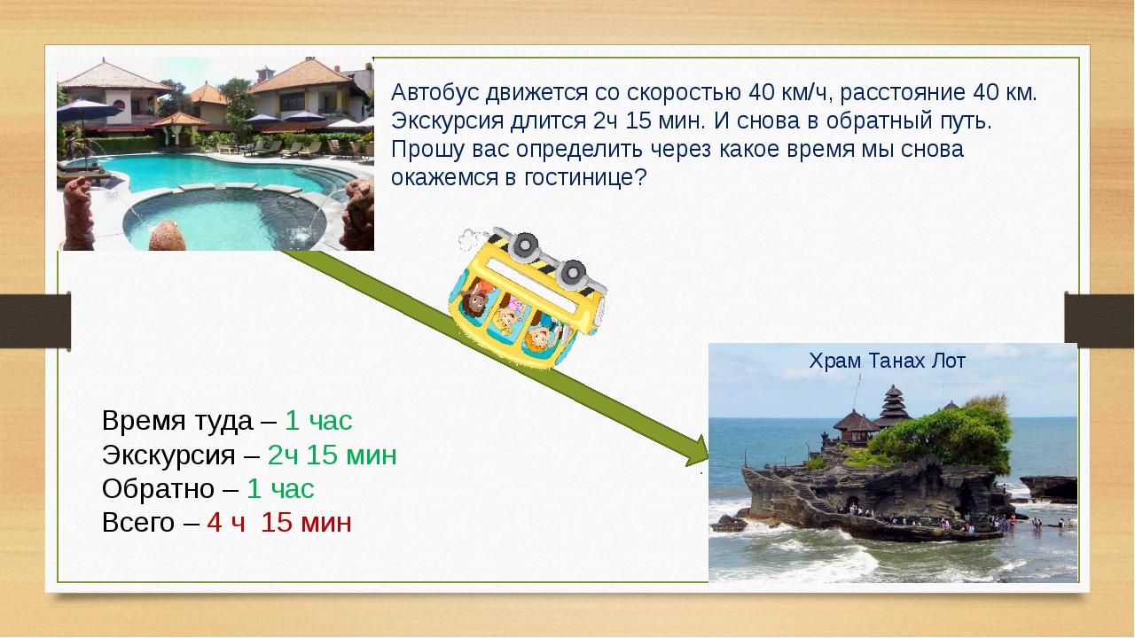 Автобус движется со скоростью 40 км/ч, расстояние 40 км. Экскурсия длится 2ч...