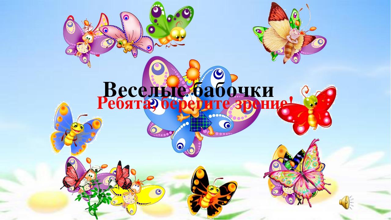 Ребята, берегите зрение! Веселые бабочки