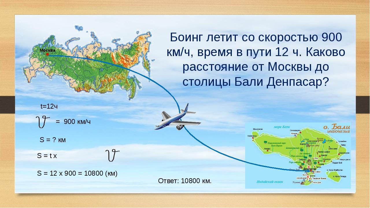 Москва Боинг летит со скоростью 900 км/ч, время в пути 12 ч. Каково расстоян...