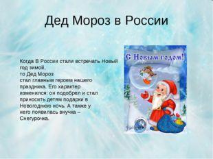 Дед Мороз в России Когда В России стали встречать Новый год зимой, то Дед Мор