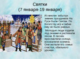 Святки (7 января-19 января) Из многих забытых зимних праздников На Руси были