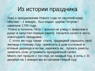 Из истории праздника Указ о праздновании Нового года по европейскому обычаю –