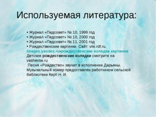 Используемая литература: Журнал «Педсовет» № 10, 1999 год Журнал «Педсовет» №