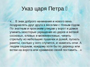 Указ царя Петра Ӏ «… В знак доброго начинания и нового века поздравлять друг