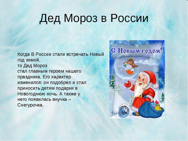 Дед Мороз в России Когда В России стали встречать Новый год зимой, то Дед Мор...
