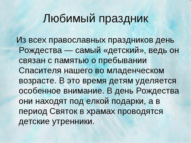Любимый праздник Из всех православных праздников день Рождества — самый «детс...