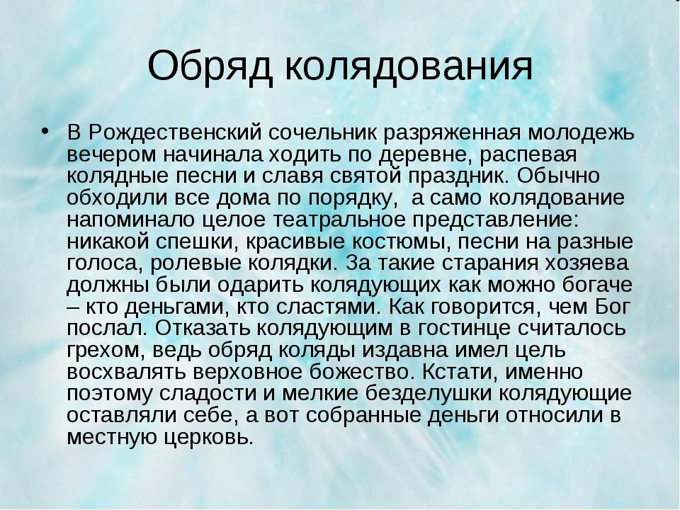 Обряд колядования В Рождественский сочельник разряженная молодежь вечером нач...