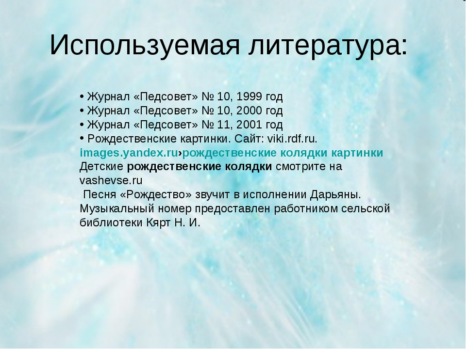 Используемая литература: Журнал «Педсовет» № 10, 1999 год Журнал «Педсовет» №...