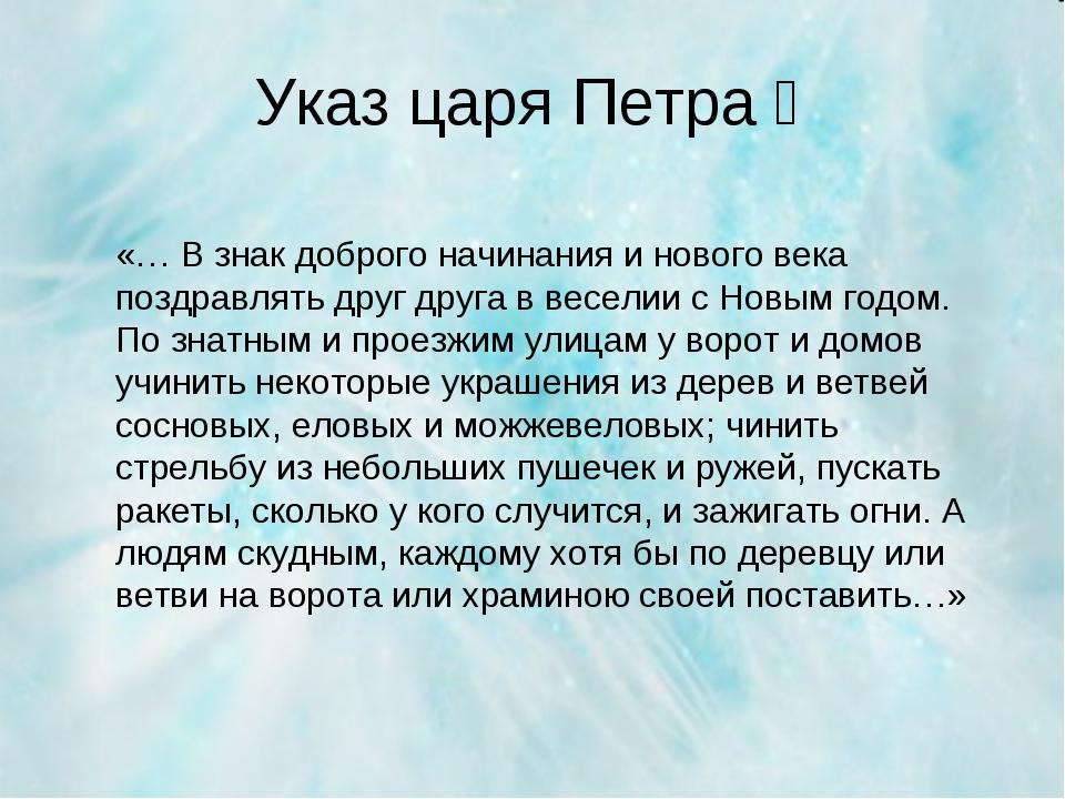 Указ царя Петра Ӏ «… В знак доброго начинания и нового века поздравлять друг...