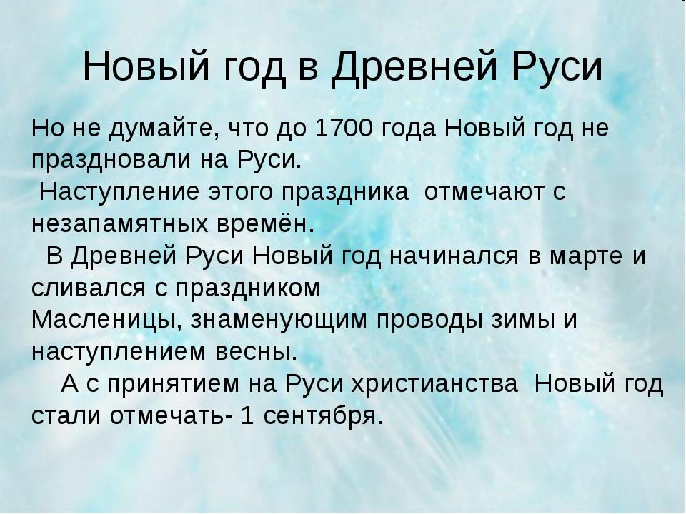 Новый год в Древней Руси Но не думайте, что до 1700 года Новый год не праздно...