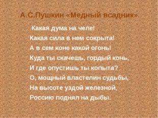 А.С.Пушкин «Медный всадник» Какая дума на челе! Какая сила в нем сокрыта! А в