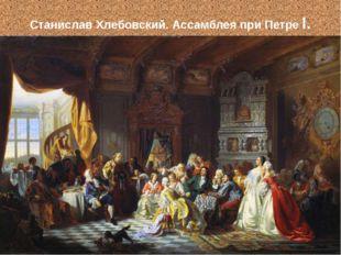 Станислав Хлебовский. Ассамблея при Петре I.