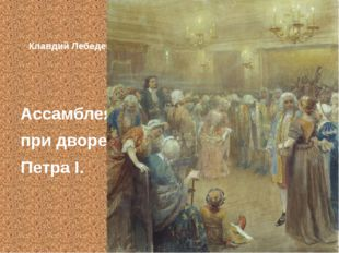 Клавдий Лебедев. Ассамблея при дворе Петра I.