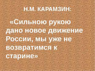 Н.М. КАРАМЗИН: «Сильною рукою дано новое движение России, мы уже не возвратим