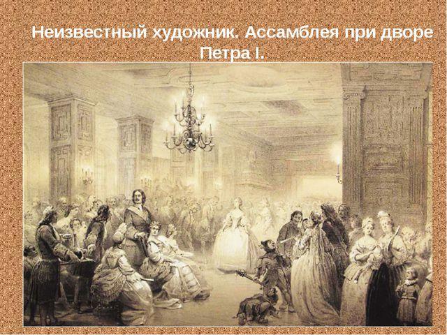 Неизвестный художник. Ассамблея при дворе Петра I.