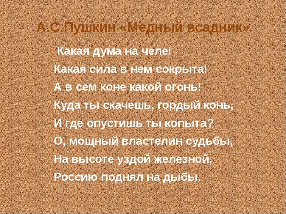 А.С.Пушкин «Медный всадник» Какая дума на челе! Какая сила в нем сокрыта! А в...