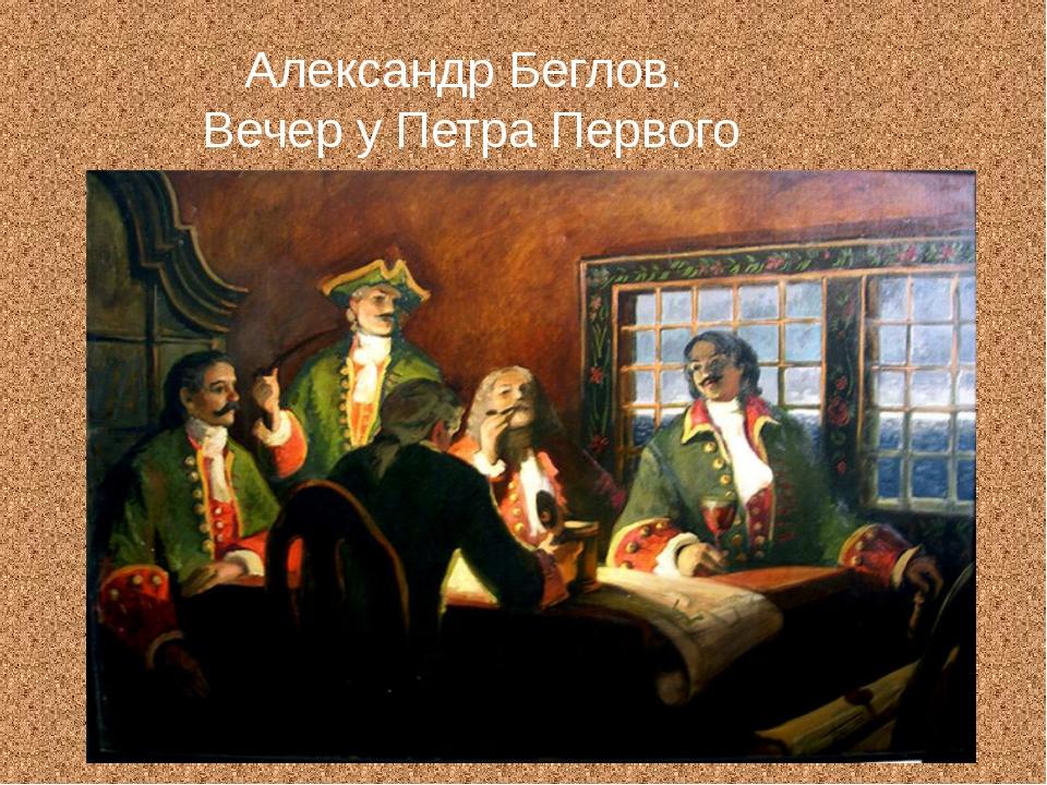 Александр Беглов. Вечер у Петра Первого