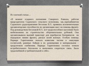 Из газетной статьи… «В момент осадного положения Северного Кавказа, работая