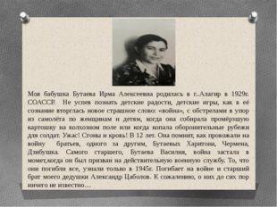 Моя бабушка Бутаева Ирма Алексеевна родилась в г..Алагир в 1929г. СОАСС