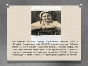 Моя бабушка Бесолова Варвара Харитоновна родилась 1923г. в с.Курайта, Алагирс