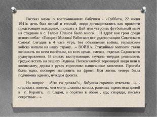 Рассказ мамы о воспоминаниях бабушки - «Суббота, 22 июня 1941г. день был ясн
