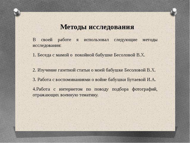 Методы исследования В своей работе я использовал следующие методы исследовани...