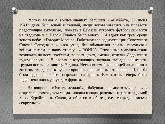 Рассказ мамы о воспоминаниях бабушки - «Суббота, 22 июня 1941г. день был ясн...