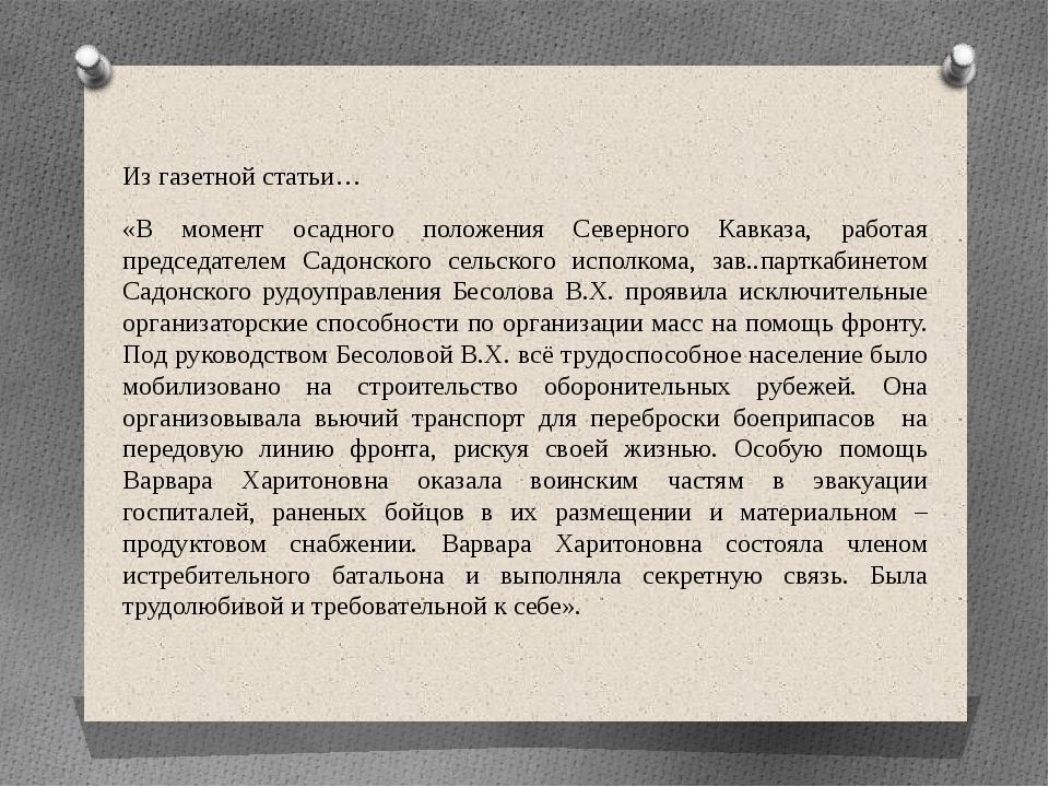 Из газетной статьи… «В момент осадного положения Северного Кавказа, работая...
