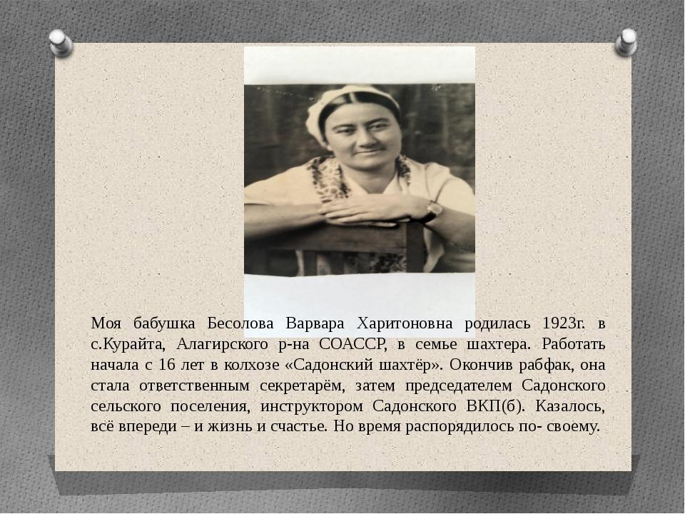 Моя бабушка Бесолова Варвара Харитоновна родилась 1923г. в с.Курайта, Алагирс...