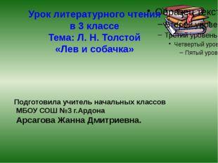 Подготовила учитель начальных классов МБОУ СОШ №3 г.Ардона Арсагова Жанна Дм