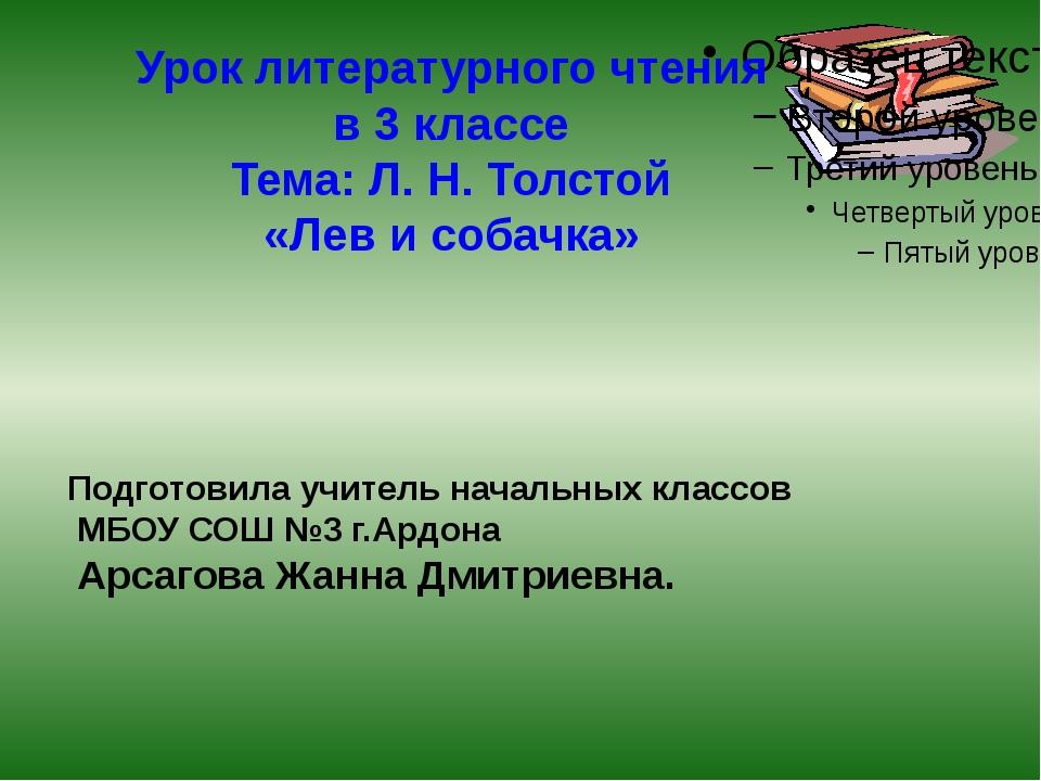 Подготовила учитель начальных классов МБОУ СОШ №3 г.Ардона Арсагова Жанна Дм...