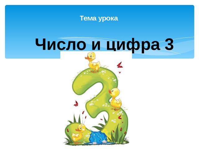Число и цифра 3 Тема урока