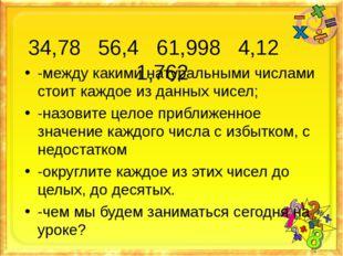 -между какими натуральными числами стоит каждое из данных чисел; -назовите це