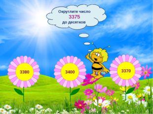 Округлите число 3375 до десятков 3380 3400 3370