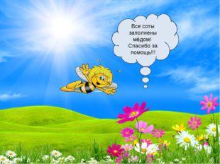 Все соты заполнены мёдом! Спасибо за помощь!!!