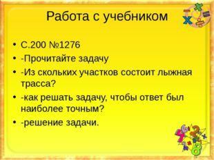 Работа с учебником С.200 №1276 -Прочитайте задачу -Из скольких участков состо