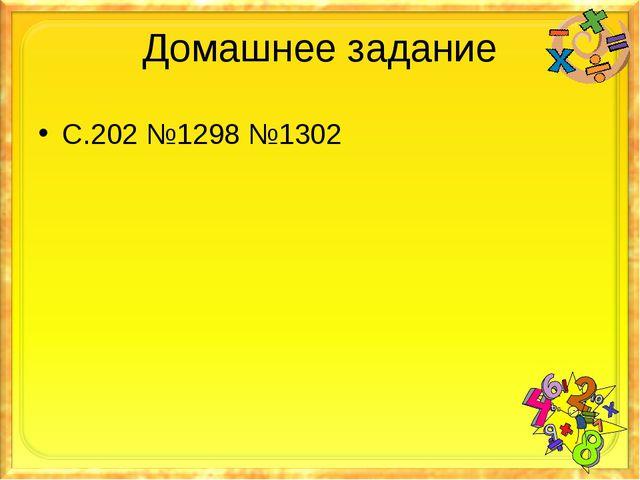Домашнее задание С.202 №1298 №1302
