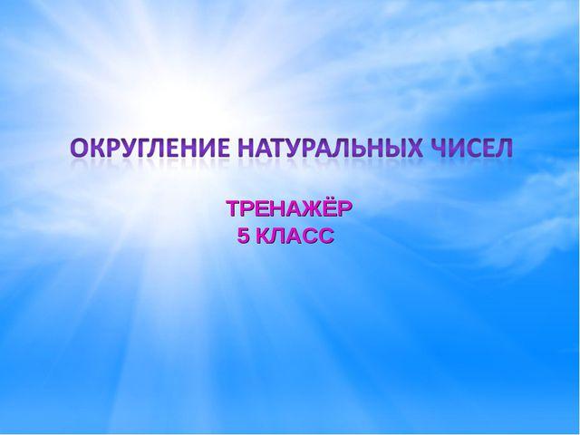 ТРЕНАЖЁР 5 КЛАСС