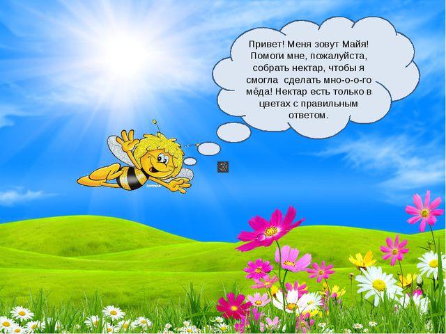 Привет! Меня зовут Майя! Помоги мне, пожалуйста, собрать нектар, чтобы я смог...