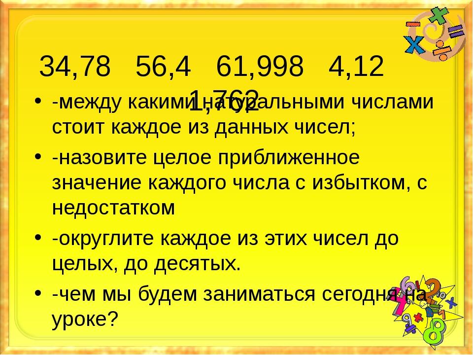 -между какими натуральными числами стоит каждое из данных чисел; -назовите це...