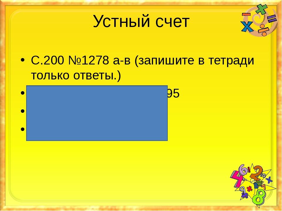 Устный счет С.200 №1278 а-в (запишите в тетради только ответы.) А) 36; 4; 40;...