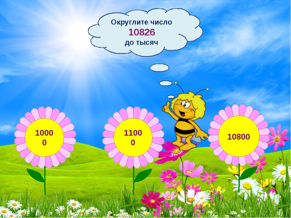 Округлите число 10826 до тысяч 10000 11000 10800