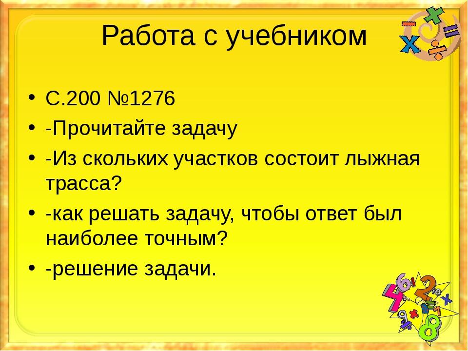 Работа с учебником С.200 №1276 -Прочитайте задачу -Из скольких участков состо...
