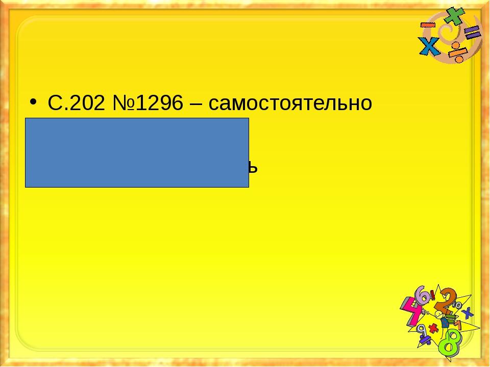С.202 №1296 – самостоятельно 1. 24:8*7=21 (т) 24-21=3 (т)-осталось