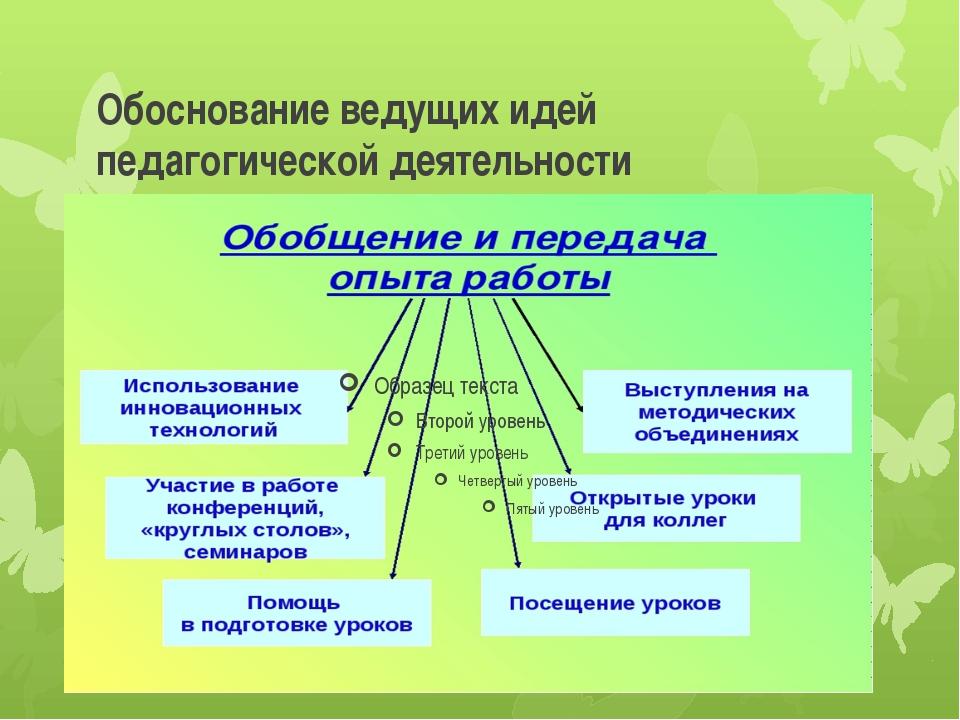 Обоснование ведущих идей педагогической деятельности